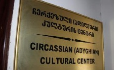 V International Scientific Session of the Circassian (Adyghean) Culture Center